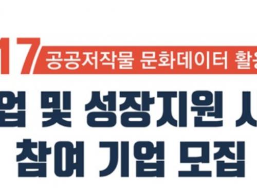 한국문화정보원, 문화 분야 공공데이터 활용기업 지원 나서