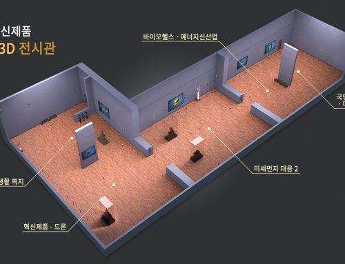 파노라마3D전시관-조달청-혁신상품공공조달플랫폼