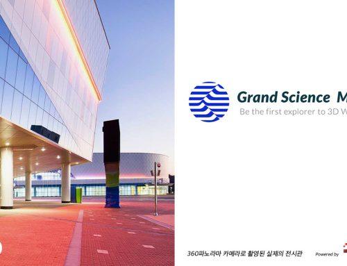 파노라마3D전시관-Grand Sciene Museum