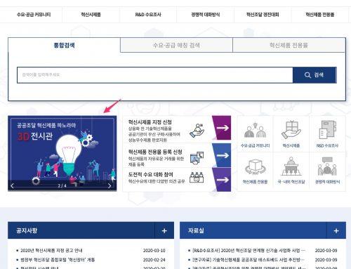 조달청 혁신조달종합포털-혁신장터 오픈